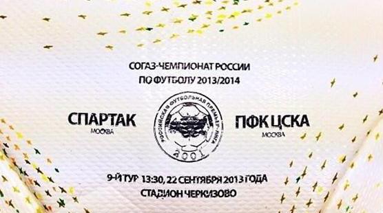 Спартак - ЦСКА (спец мяч)